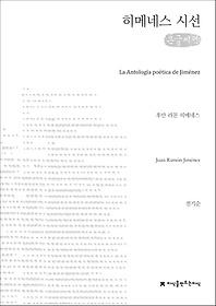 히메네스 시선 (큰글씨책)