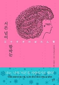 서른 넘어 함박눈 : 다나베 세이코 소설