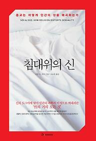 침대위의 신 /대럴 W. 레이 지음 ;김승욱 옮김