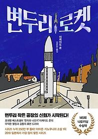 변두리 로켓