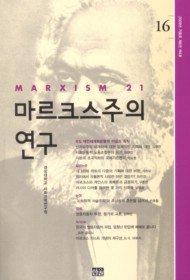 마르크스주의 연구 제6-4호 제16호