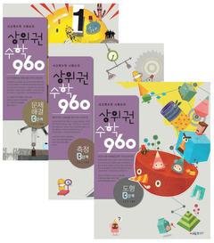상위권 수학 960 B단계 패키지 (2학년)