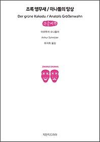 초록 앵무새 / 아나톨의 망상 (큰글씨책)