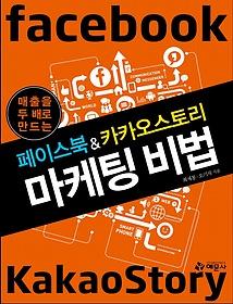 페이스북&카카오스토리 마케팅 비법