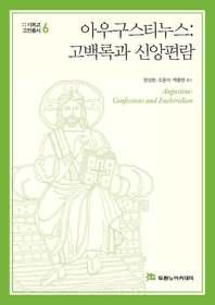 기독교 고전총서 .6 ,아우구스티누스: 고백록과 신앙편람