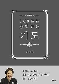 [90일 대여] 100프로 응답받는 기도