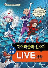 "<font title=""LIVE 과학 첨단과학 17 - 웨어러블과 신소재"">LIVE 과학 첨단과학 17 - 웨어러블과 신소...</font>"