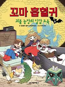 꼬마 흡혈귀 4 - 괴물 농장의 달걀 도둑