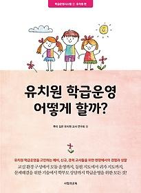유치원 학급운영 어떻게 할까?