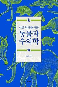 (인류 역사를 바꾼) 동물과 수의학
