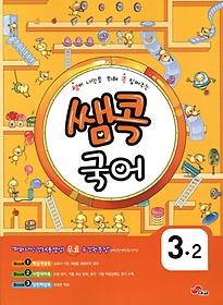 쌤콕 국어 3-2 (2012)