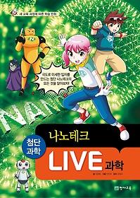 LIVE 과학 첨단과학 18 - 나노테크