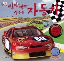 씽씽 쌩쌩 경주용 자동차 (팝업북/플랩북)