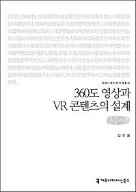 360도 영상과 VR 콘텐츠의 설계 (큰글씨책)