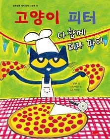 고양이 피터 - 다 함께 피자 파티