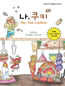 나, 쿠키 Me, the Cookie