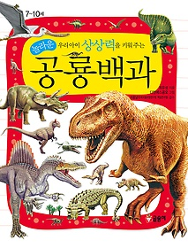 "<font title=""우리아이 상상력을 키워 주는 놀라운 공룡백과"">우리아이 상상력을 키워 주는 놀라운 공룡...</font>"