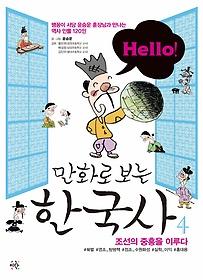 "<font title=""Hello! 헬로 만화로 보는 한국사 4 - 조선의 중흥을 이루다"">Hello! 헬로 만화로 보는 한국사 4 - 조선...</font>"