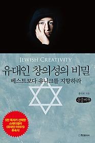유대인 창의성의 비밀 (큰글씨책)