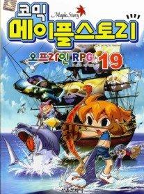 (코믹) 메이플스토리 = Maple story. 19 : 오프라인 RPG