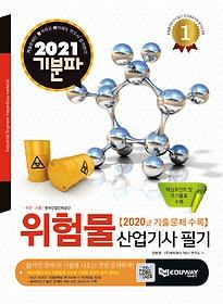 2021 기분파 위험물산업기사 필기