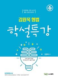 김원욱 형법 학설특강