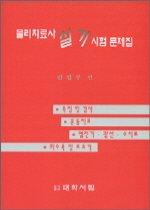 물리치료사 실기 시험문제집 (2000)