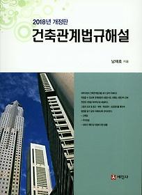 2018 건축관계법규해설