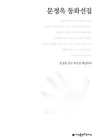 문정옥 동화선집