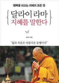 달라이 라마 지혜를 말한다