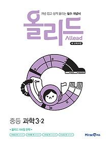 올리드 Allead 중등 과학 3-2 (2020)
