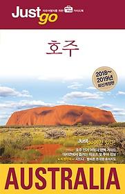 저스트고 호주 AUSTRALIA (2018~2019)