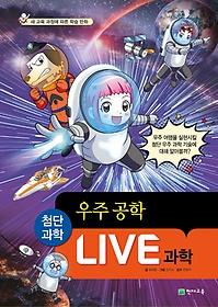 LIVE 과학 첨단과학 20 - 우주 공학