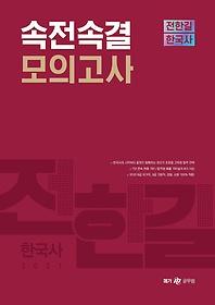 2021 전한길 한국사 속전속결 모의고사
