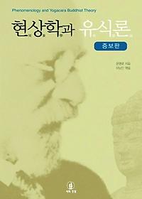 현상학과 유식론