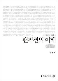 팬픽션의 이해 - 큰글씨책