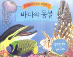 바다의 동물 (사운드북)