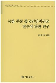 "<font title=""북한 주둔 중국인민지원군 철수에 관한 연구"">북한 주둔 중국인민지원군 철수에 관한 연...</font>"