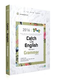 2016 합격예감 Catch on English - Grammar
