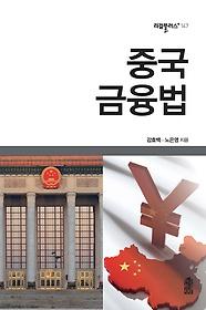 중국 금융법