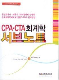 CPA CTA 회계학 서브노트
