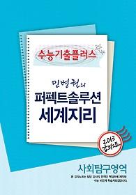 [�����Ǹ�] EBSi ���DZ��� ���ɱ����÷��� ��ȸŽ������ �κ����� ����Ʈ�ַ�� �������� (2013)