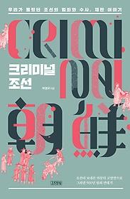 크리미널 조선