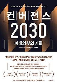컨버전스 2030