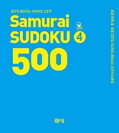 사무라이 스도쿠 500 Samurai SUDOKU 4