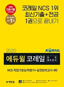 2020 에듀윌 코레일 한국철도공사 NCS 직업기초능력평가+실전모의고사 4회