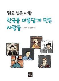 """<font title=""""닮고 싶은 사람 한국을 아름답게 만든 사람들"""">닮고 싶은 사람 한국을 아름답게 만든 사람...</font>"""