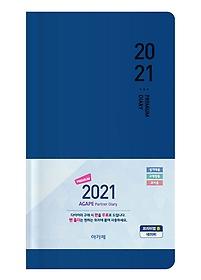 """<font title=""""2021 아가페 파트너 다이어리 (중/프리미엄/네이비)"""">2021 아가페 파트너 다이어리 (중/프리미엄...</font>"""