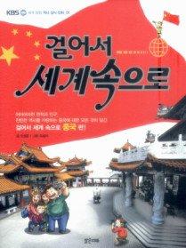 KBS 1 TV 걸어서 세계 속으로 - 중국편