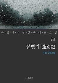 """<font title=""""봉별기 (꼭 읽어야 할 한국 대표 소설 28)"""">봉별기 (꼭 읽어야 할 한국 대표 소설 28...</font>"""